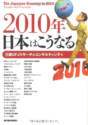 2010年 日本はこうなる