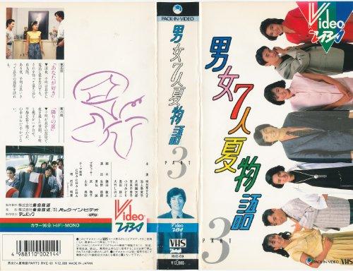 男女7人夏物語(3) [VHS]