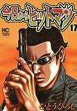 今日からヒットマン 17 (ニチブンコミックス)