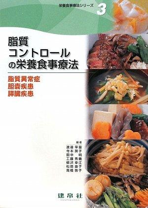 栄養食事療法シリーズ