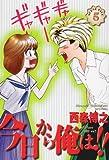 今日から俺は!! (5) (少年サンデーコミックス〈ワイド版〉)