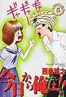 今日から俺は!! ワイド版 第5巻 2001-04発売