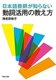 日本語教師が知らない動詞活用の教え方