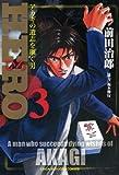 HERO ③ (近代麻雀コミックス)