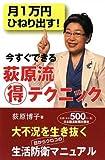 月1万円ひねり出す!今すぐできる荻原流マル得テクニック