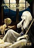 月の精アリサと七つの夜の物語