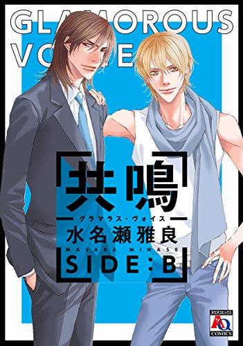 共鳴ーグラマラス・ヴォイスー SIDE:B (アクアコミックス)