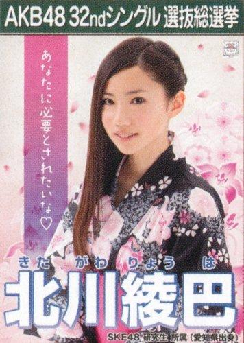 AKB48 公式生写真 32ndシングル 選抜総選挙 さよならクロール 劇場盤 【北川綾巴】