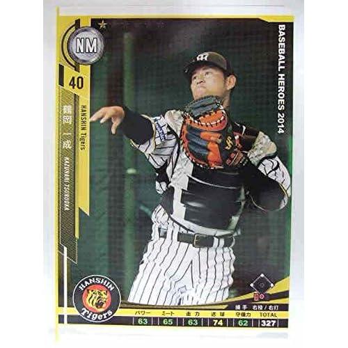 BBH2014 白カード 鶴岡一成(阪神)