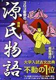 ゴロゴ板野の源氏物語講義