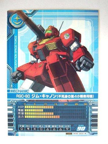 Amazon.co.jp | ガンダムカードビルダー MED051 ジム・キャノン <b>...</b>