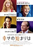 幸せの始まりは (リース・ウィザースプーン、オーウェン・ウィルソン 出演) [DVD]