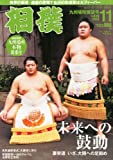 相撲 2013年 11月号 [雑誌]