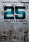 25 NIJYU-GO (双葉文庫)