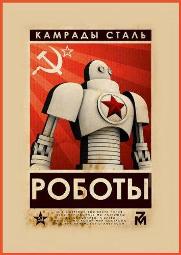 * Vintage RUSSIAN SOVIET PROPAGANDA Comrades of Steel 250gsm Gloss ART CARD A3 Reproduction Poster