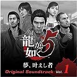 龍が如く5 夢、叶えし者 オリジナルサウンドトラック Vol.1 -Revised Version-