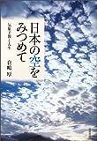 日本の空をみつめて—気象予報と人生