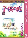 子供の庭 2 (マーガレットコミックスDIGITAL)