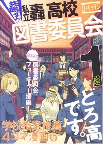 doroko-japanese-edition-zero-sum-comics-volume-1