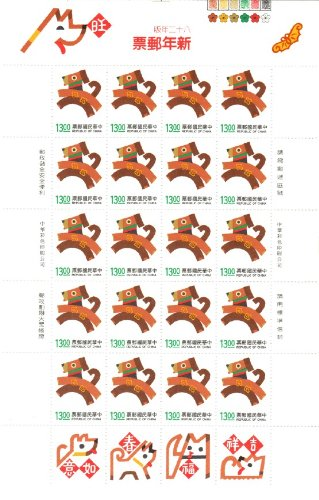 Taiwan Stamps : 1994, Scott # 2930 full sheet of 20 complete sets (issued Dec 1993), New Year 1994 (Year of the Dog), MNH-F-VF (Free Shipping by Great Wall Bookstore)