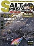 SALT&STREAM(1) 2016年 02 月号 [雑誌]: 月刊へら専科  増刊