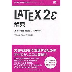 【クリックでお店のこの商品のページへ】LaTeX2e辞典 用法・用例逆引きリファレンス (DESKTOP REFERENCE) [単行本(ソフトカバー)]