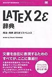 LaTeX2e辞典 用法・用例逆引きリファレンス (DESKTOP REFERENCE)