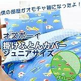 【日本製】 綿100% (オズボーイ) 掛け布団カバー ジュニア 【受注発注】* (ブルー)