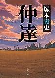 仲達 角川文庫