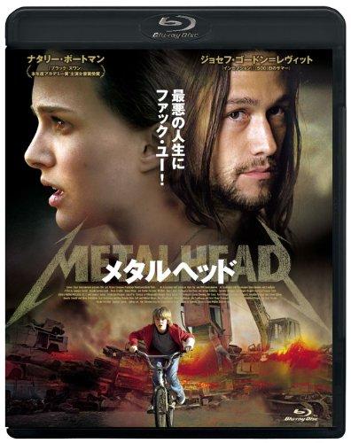 メタルヘッド [Blu-ray]