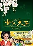 女人天下 DVD-BOX5
