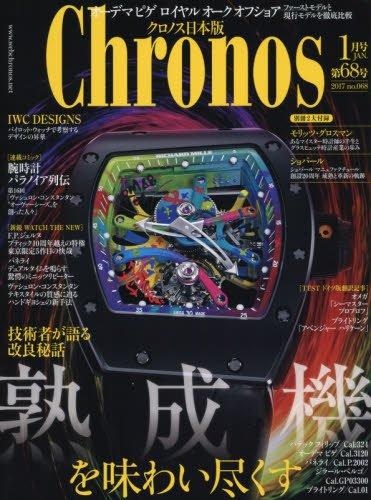 クロノス日本版 2017年1月号 大きい表紙画像