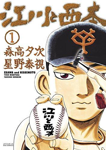 プロ野球史上、最強のピッチャーは誰だ! 沢村賞の歴史を変えた『江川と西本』