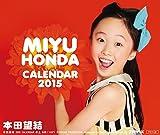 本田望結 2015カレンダー