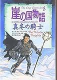 崖の国物語(8)真冬の騎士