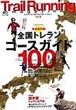 Trail Running magazine No.9 (トレイルランニングマガジン) (エイムック 2369)