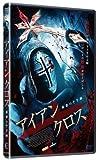 アイアン・クロス 最恐の十字剣  [DVD]