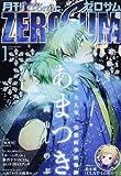 Comic ZERO-SUM (コミック ゼロサム) 2014年 1月号