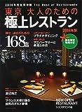 東京大人のための極上レストラン 2016年版 紳士・淑女のための168店 (saita mook)