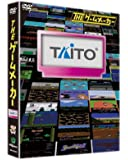ザ・ゲームメーカー ~タイトー編~ [DVD]