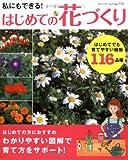 私にもできる!はじめての花づくり―はじめてでも育てやすい植物116品種 (ブティック・ムック No. 773)