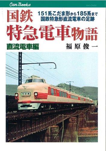 国鉄特急電車物語 直流電車編