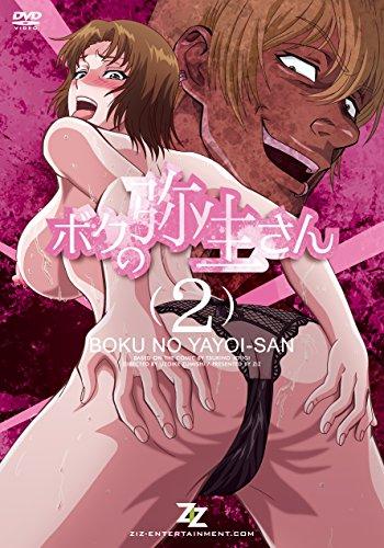 HentaiStream.com Boku no Yayoi-san