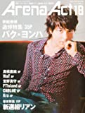 Arena Act (アリーナ・アクト) 2010年 09月号 [雑誌]