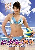 中村果生莉 DVD 「ビーチバレー刑事 盗撮ストーカーを追え!」