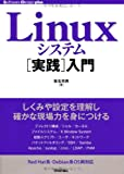 Linux�����ƥ�[����]���� (Software Design plus)