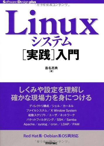 Linux�����ƥ�[����]���� (Software Design plus)