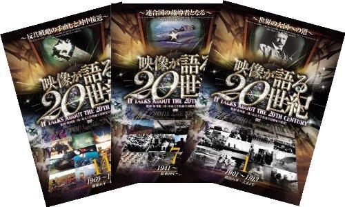 映像が語る20世紀3枚パック 001  【DVD】WTCP-101