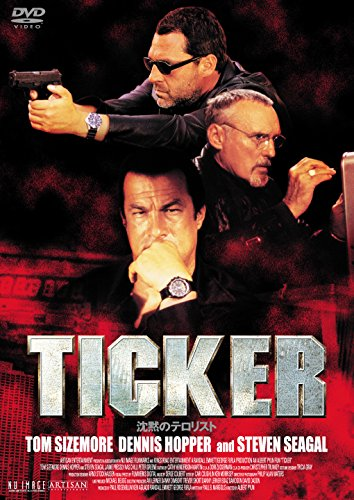 TICKER 沈黙のテロリスト [DVD]