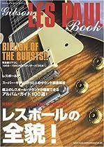 レスポール・ブック (シンコー・ミュージックMOOK)